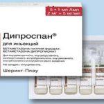 Уколы от аллергии Дипроспан: инструкция, аналоги, отзывы