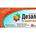 Дезал от аллергии: описание, инструкция и применение